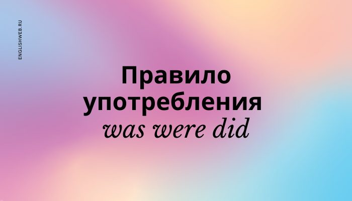 was were did правило