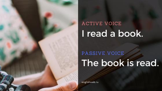 пример активного и пассивного залога в английском