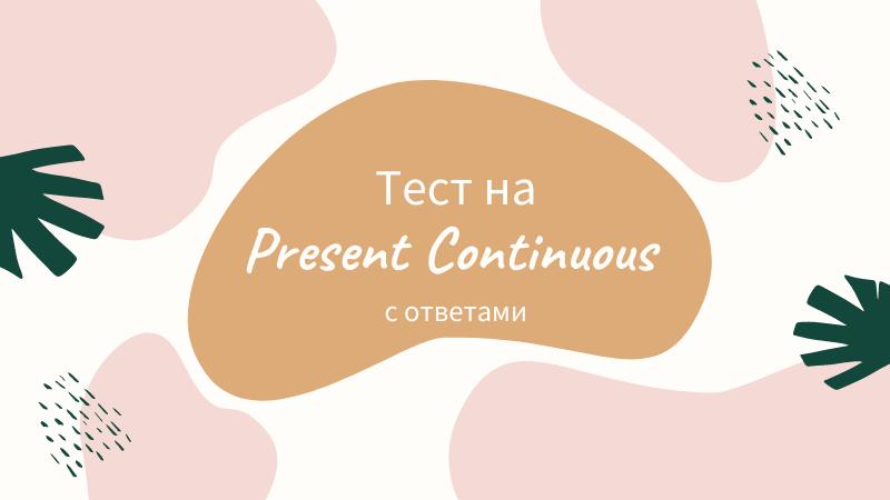 тест на Present Continuous с ответами