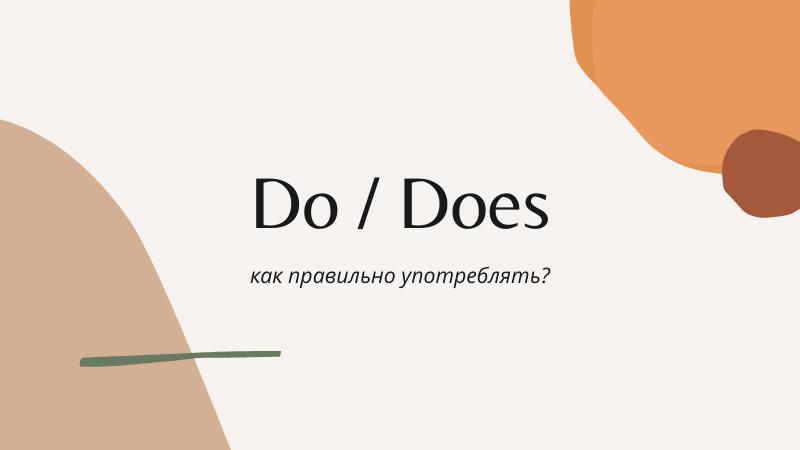 do или does как употреблять?