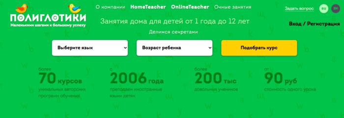 школа английского для детей полиглотики