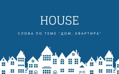 слова по теме Дом на английском с переводом