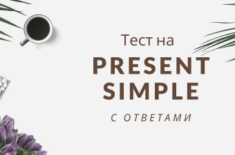 test present simple